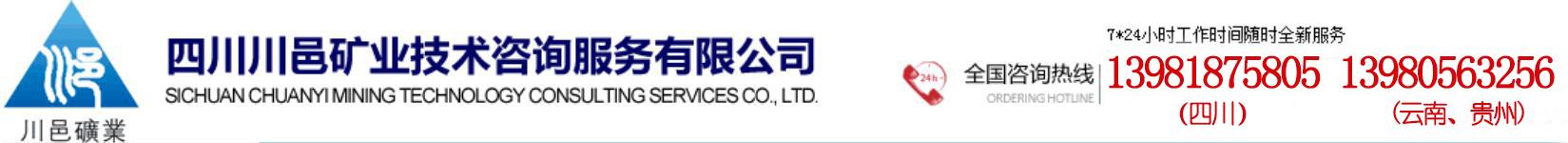 四川川邑矿业技术咨询服务有限公司